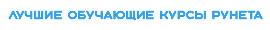 Лучшие обучающие курсы Рунета